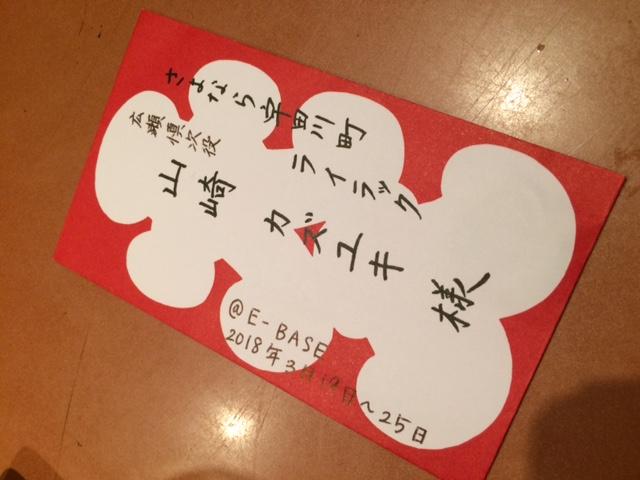http://yamazaki-kazuyuki.com/diary/IMG_5457.JPG