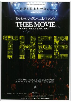 thee_movie.jpg
