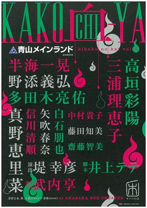 kakochiya-01-1.jpg