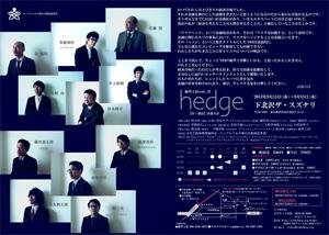 hedge_b.jpg