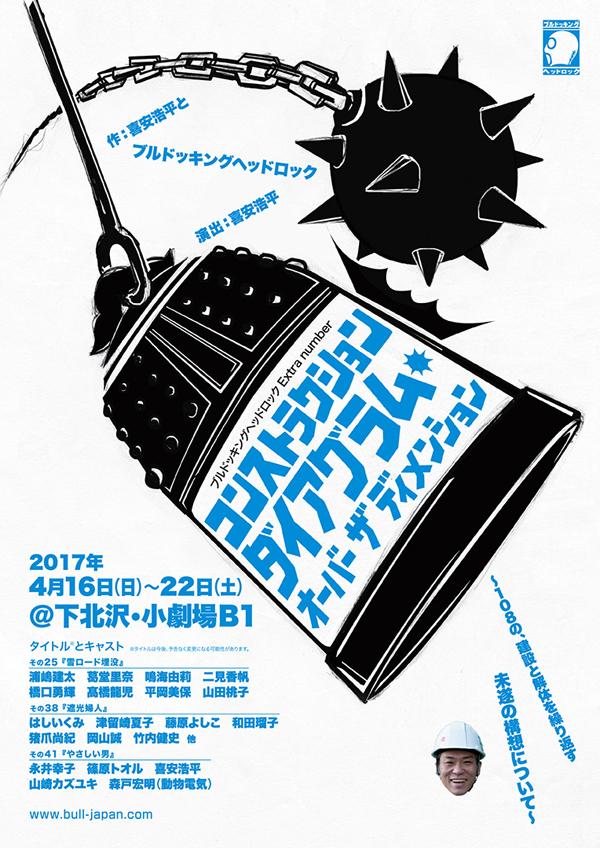 http://yamazaki-kazuyuki.com/diary/omote_h1080.jpg