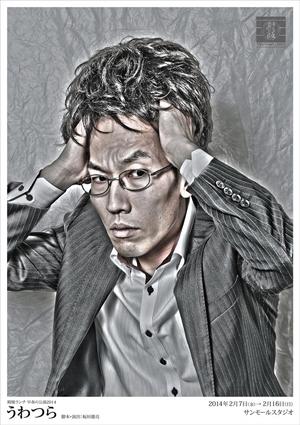 uwatsura.jpg