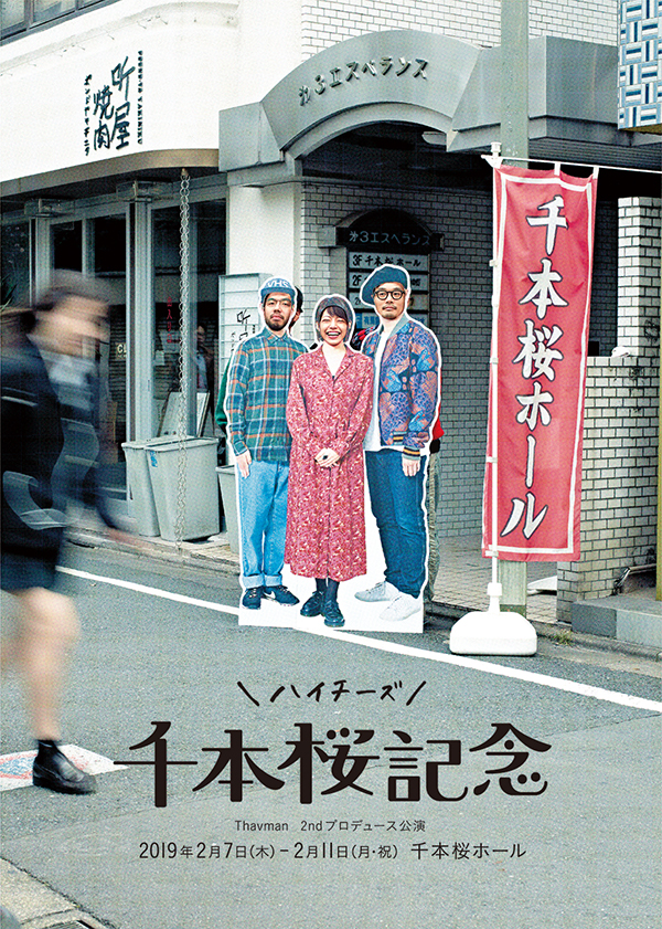 http://yamazaki-kazuyuki.com/hicheese_01.jpeg
