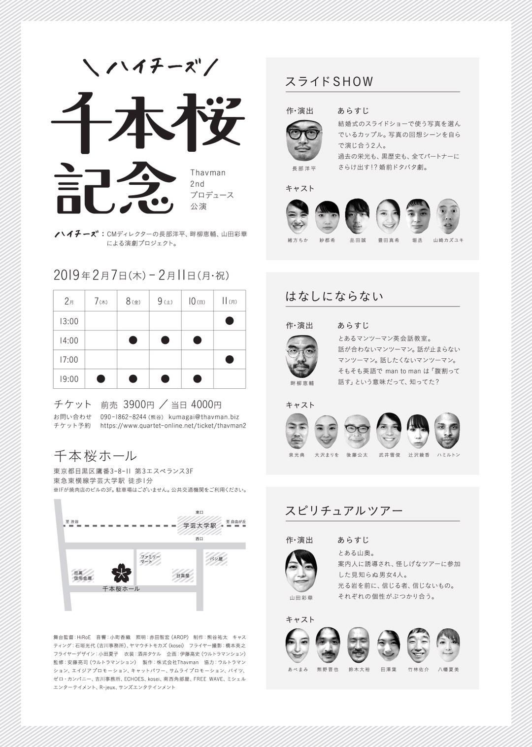 http://yamazaki-kazuyuki.com/hicheese_02.JPG