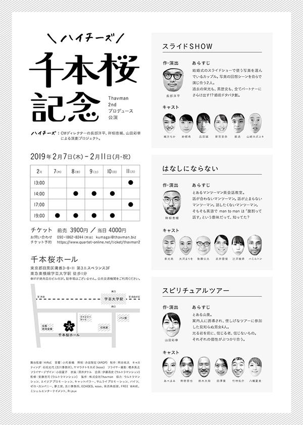 http://yamazaki-kazuyuki.com/hicheese_02.jpeg