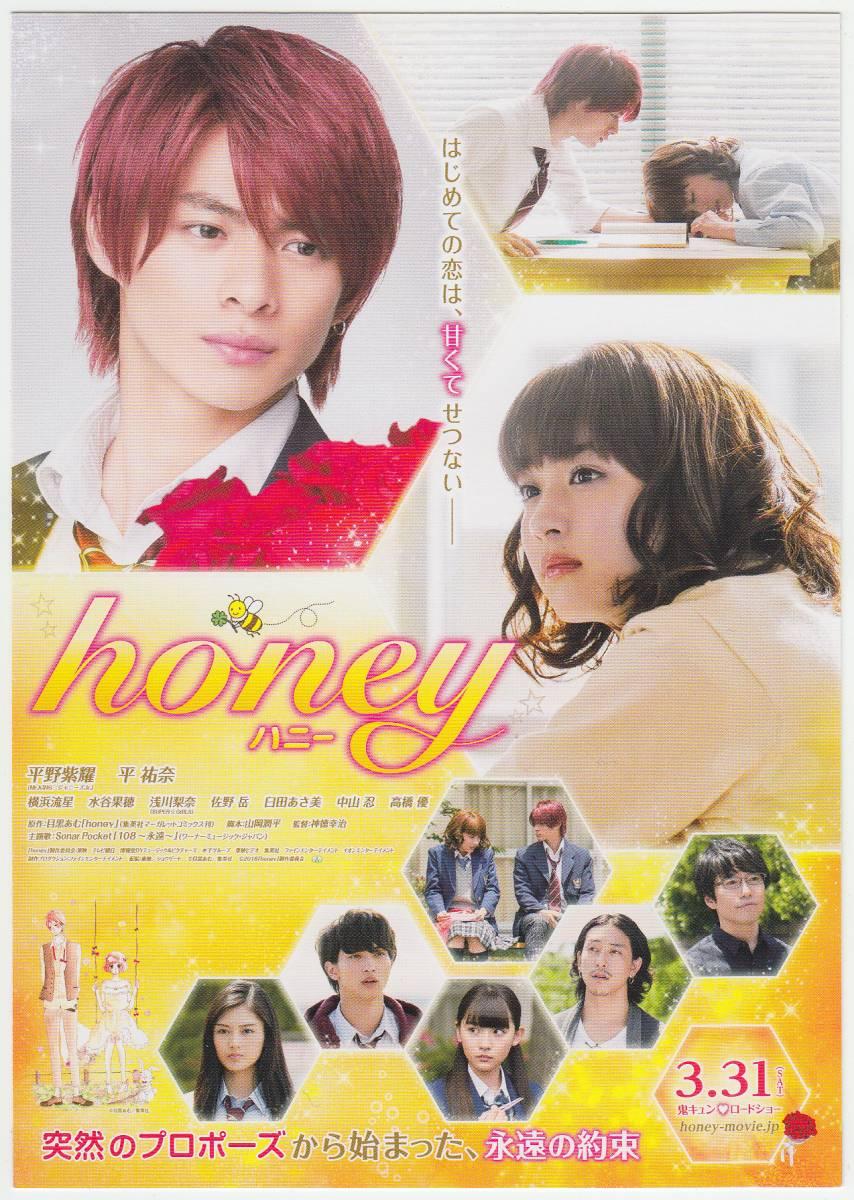 http://yamazaki-kazuyuki.com/honey_movie.jpg